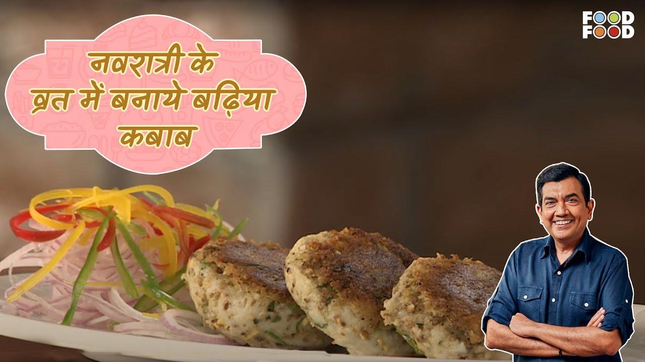 Arbi ki kabab navratri special sanjeev kapoor food food youtube arbi ki kabab navratri special sanjeev kapoor food food forumfinder Gallery