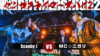 Scooby J vs MC☆ニガリ/戦極RHYMERS HIGH2(2019.12.31)BEST BOUT3