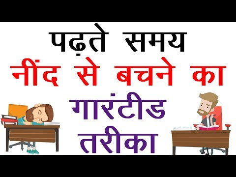 How to avoid Sleep while Studying | पढ़ते समय नींद से कैसे बचे – Hindi Motivation Video for Students