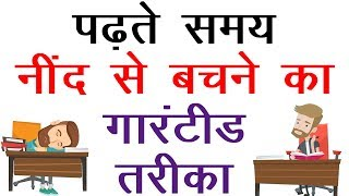 How to avoid Sleep while Studying | पढ़ते समय नींद से कैसे बचे - Hindi Motivation Video for Students
