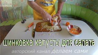 Как тонко нарезать капусту.Шинковка капусты для салата.Очень удобный нож для шинковки капусты