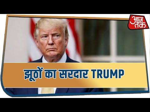 Trump के झूठ पर चकित दुनिया, व्हाइट हाउस ने भी जारी किया बयान