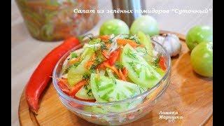 """🍒Салат """"СУТОЧНЫЙ"""" из зелёных помидоров -отличная закуска"""