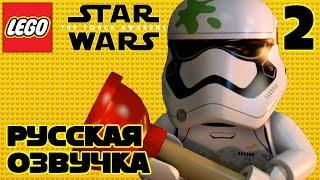 Мультик ЛЕГО Звездные войны ПРОБУЖДЕНИЕ СИЛЫ Прохождение на русском языке - 2 серия / LEGO Star Wars