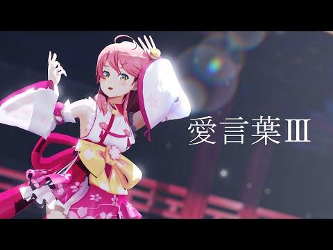 【新衣装で】DECO*27 - 愛言葉Ⅲ feat. 初音ミク/covered by さくらみこ【4K/歌ってみた】