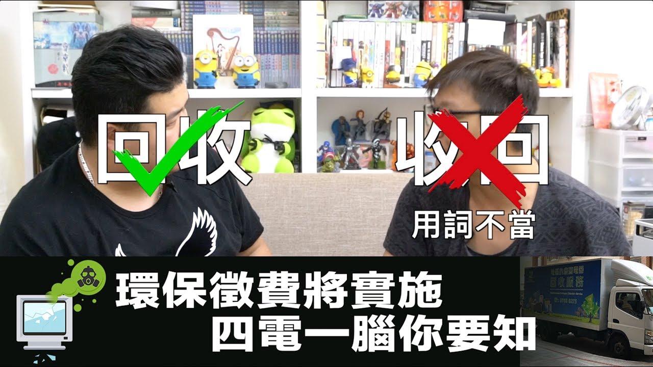 廢電器及電子產品生產者責任計劃之一 - YouTube