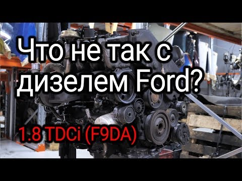 Фото к видео: Что не так с 8-клапанным турбодизелем Ford 1.8 TDCi (F9DA)?