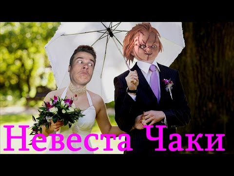 Треш Обзор Фильма Невеста Чаки