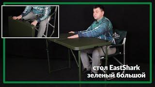Стол для рыбалки и отдыха EastShark