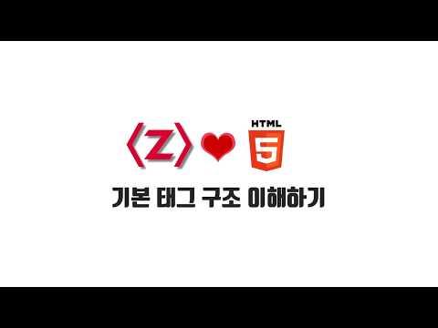 HTML/CSS 무료 강좌 1-2. 기본 태그 구조 이해하기