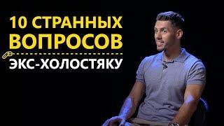 Герой Холостяк 9 Никита Добрынин: роман с Квитковой, отношения с бывшими, реакция на беременность