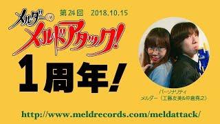 メルダーのメルドアタック!第24回(2018.10.15) 工藤友美 動画 26