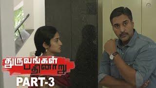 Dhuruvangal Pathinaaru D16 Tamil Latest Movie Part 3 - Rahman | Karthick Naren