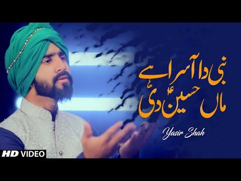 Bibi Fatima Zahra Qasida 2020 | Maa Hussain Di | Yasir Shah | Nabi Ay Asra Kul Jahan Da | Syeda