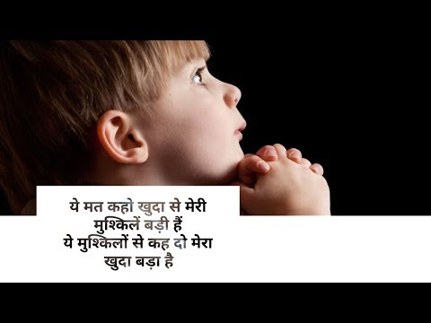Mera Khuda Bada Hai |ये मत कहो खुदा से - Best Motivational Song
