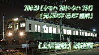 【上信電鉄】試運転 700形[クモハ701+クハ751](元JR107系R7編成)(2019-01-23撮影)[HD]