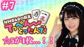 NMB48の麻雀てっぺんとったんで! #本日のガチャ #白間美瑠.