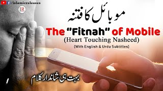 Mobile Ka Fitnah, موبایٔل کا فتنہ,New Nasheed for All Mobile Users, Heart Touching, Islamic Releases