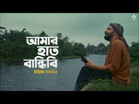 Amar Haat Bandhibi Lyrics - Rishi Panda | আমার হাত বান্ধিবি, পা বান্ধিবি মন বান্ধিবি কেমনে?