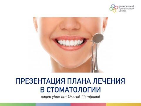 """Видео-урок """"Презентация плана лечения в стоматологии"""""""