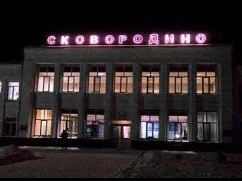 Командировка, Сковородино, Гостиный Двор