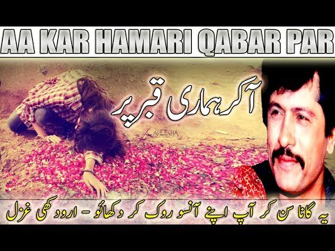 Aa Kar Hamri Qabar || Attaullah Khan Sad Song 2018 || Urdu Ghazal Attaullah Khan