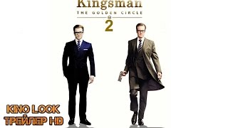 kingsman 2 золотое кольцо лучший трейлер фильма. Смотреть kingsman 2 золотое кольцо онлайн.