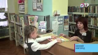 Социальный репортаж: В Нижнем Новгороде сотрудники книгохранилищ осваивают современные технологии