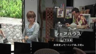 高橋愛とモーニング娘。9期の出演シー ンをフュ-チャーした映画「シェ...