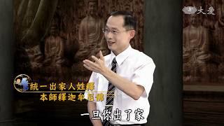 【高僧行誼】20190812 - 道安大師導讀 - 第01集