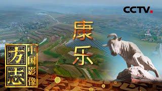 《中国影像方志》 第535集 甘肃康乐篇| CCTV科教