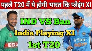 India VS Bangladesh 1st T20   India Playing XI    India Team Squad in 1st T20 VS Bangladesh
