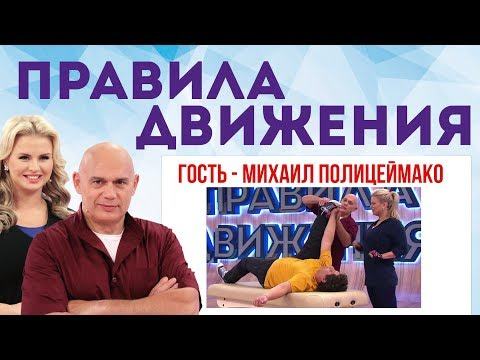 Гость Михаил Полицеймако.