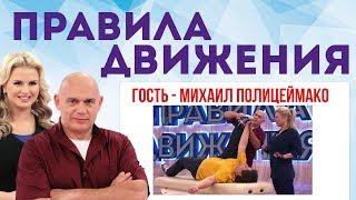 Гость Михаил Полицеймако. Боль в шее, боль в руке - помогут упражнения Бубновского для шеи и рук 0+