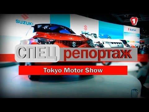 "Автосалон ""Tokyo Motor Show 2013"". ""Спецрепортаж"" в HD."