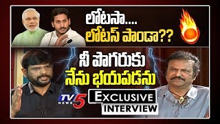 TV5 Murthy Interview With Mohan Babu Manchu | #Tollywood 2020 | CM Jagan | PM Modi | TV5 News