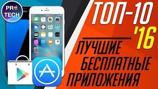 Лучшие бесплатные мобильные приложения 2016 для iOS и Android — ТОП 10!