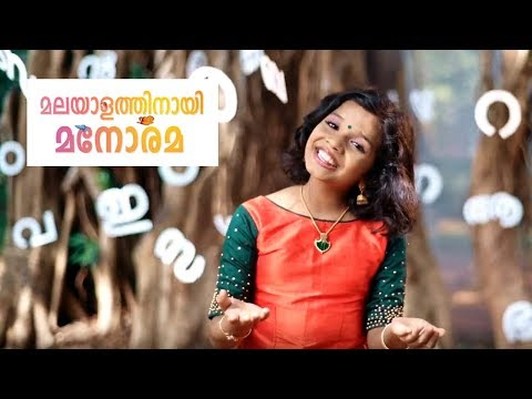 Song for Malayalam