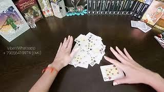 Гадание на ДАМУ ЧЕРВИ на игральных картах. Самое ближайшее будущее