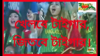 Khelbe Tiger Jitbe Tiger, Bangladesh theme song CWC 2019 by lifebuoy.