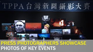 Press photographers in Taiwan showcase photos of key events | Taiwan News | RTI