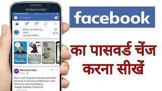 Facebook ka Password Change kaise kare | How to Change FB Password |