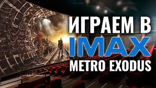 IMAX gaming: Metro Exodus in the movie theater