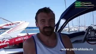 Обучение яхтингу в Сочи #простояхтшкола IYT. Отзывы - Лев