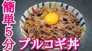 【超簡単】肉と炒めるだけ!5分でできる簡単即席プルコギ丼!!