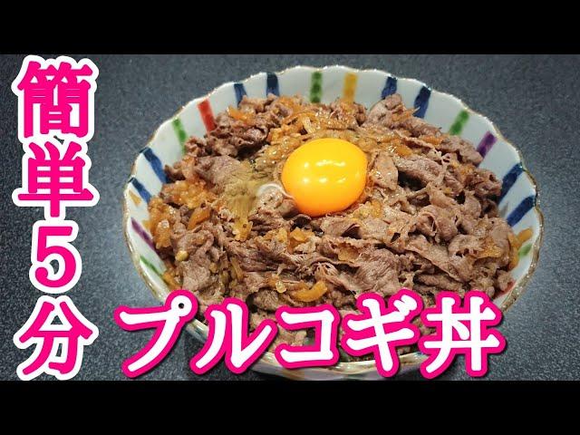肉と炒めるだけ!簡単即席プルコギ丼!!