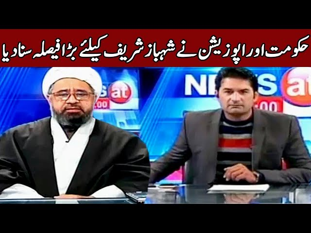 Government takes big decision for Shahbaz Sharif | News @ 7 | 13 December 2018 | Channel Five