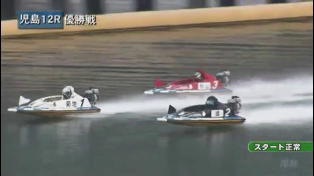 児島 ボート リプレイ レース