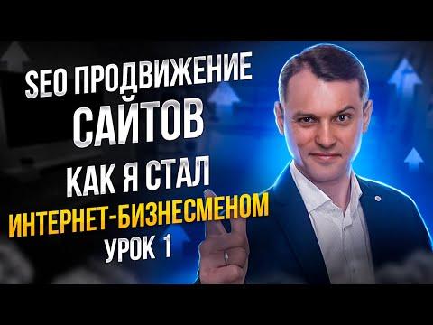 SEO продвижение сайтов: Как я стал интернет бизнесменом! Урок - 1