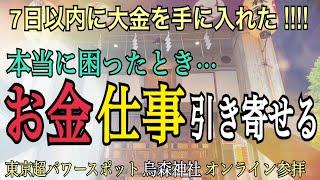 ※悪用厳禁【7日以内に大金を手にした人が続出】お金・仕事に本当に困ったとき助けてくれる「烏森神社」東京超強力パワースポット【遠隔参拝】